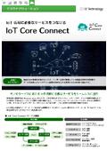 IoT活用に必要なモノ、データ、人を管理するプラットフォーム