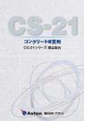 コンクリート改質剤『CS-21』 表紙画像
