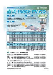 高圧太陽光発電システム用エコケーブル『PV-CQ』 表紙画像