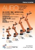 協働ロボット『AUBO』
