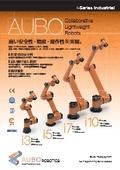 協働ロボット『AUBO』 表紙画像