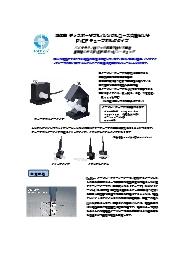 エクフロー社 シングルユース流量計 PVDF チューブホルダ(置き型)タイプ 表紙画像