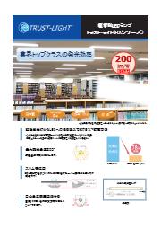 エコ・トラスト・ジャパン社製LEDランプ「トラスト・ライト RXシリーズ」カタログ 表紙画像