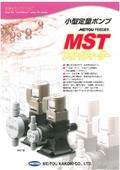 ダイヤフラム式定量ポンプ MST型 表紙画像