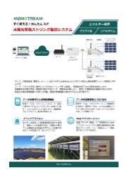 【エネルギーIoT事例】太陽光発電ストリング監視システム 製品カタログ 表紙画像