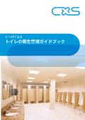 【資料】トイレの衛生管理ガイドブック