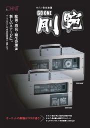 オゾン脱臭機『剛腕GWDシリーズ』※ハイパワー&コンパクト 表紙画像