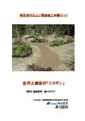 自然土舗装材 スタボン製品案内および標準施工手順ガイド 表紙画像