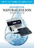 次亜塩素酸水生成装置『NATURAL ELE ION』 表紙画像