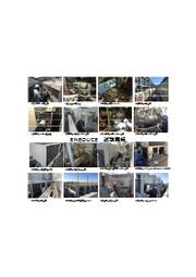 【導入実績一覧進呈】空調電力削減システム『ENEDUCE』 表紙画像