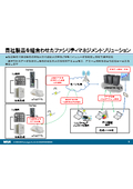 LTEモバイルルータを経由する設備遠隔監視ソリューション