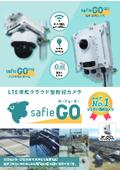 LTE搭載クラウド型防犯カメラ『safie GO』