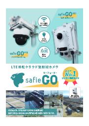 LTE搭載クラウド型防犯カメラ『safie GO』 表紙画像