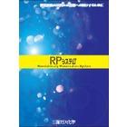 包装システム『RPシステム』 表紙画像
