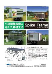 【簡易基礎工法】スパイクフレーム工法 表紙画像