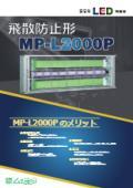 直管形LED捕虫器『MP-L2000P』