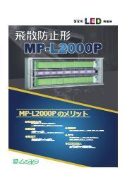 直管形LED捕虫器『MP-L2000P』 表紙画像