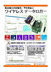 設備等の状態監視、予防保全に『ワイヤレスデータロガー』 表紙画像
