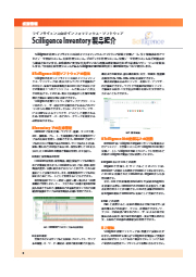 【技術情報】Scilligence Inventory 製品紹介 表紙画像