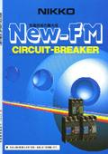 New-FMサーキットブレーカ(配線用遮断器・漏電遮断器)