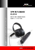 SPM電子式聴診器 ELS-14