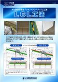 チリ際塗装養生工法『LCL工法』