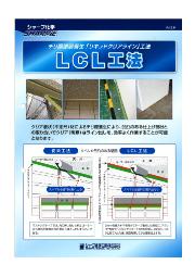 チリ際塗装養生工法『LCL工法』 表紙画像