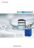 ケミカルタンク『ソリューションタンク』 表紙画像
