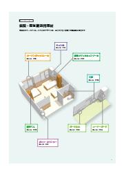『病院・福祉施設用 樹脂製の内装建材カタログ』 表紙画像