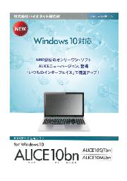 NMRデータ処理ソフト『ALICE10bn』 表紙画像