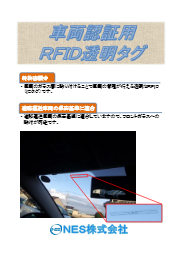 車両認証用RFID透明タグ 表紙画像