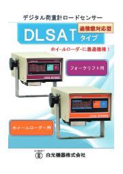 デジタル荷重計『DLSATタイプ』 表紙画像