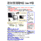防塵・防水保護等級IP66対応 Windows POP端末 表紙画像