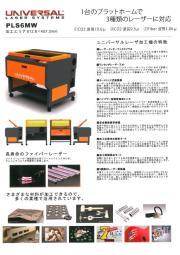 レーザー加工機 PLS6MW 製品カタログ 表紙画像