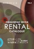 『計測機器』レンタルカタログ 表紙画像