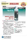 難燃性電子機器のダストブロワー『ZEブロー  JBE-S300』