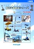 高所作業車両シリーズ/レンタル