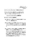 【資料】スーパールミチタンスプレーの使用方法