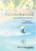 アスファルト防水の仕様 総合カタログ 表紙画像