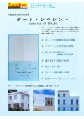 外壁塗装面汚染防止剤 『ダート・レペレント』