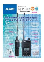 【アナログ/デジタル】特定小電力トランシーバー DJ-P35D 表紙画像