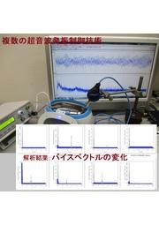 超音波のダイナミック制御事例 表紙画像