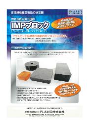 樹脂切削加工素材 IMPブロック 表紙画像