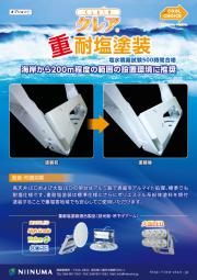 『クレア』高天井LED用オプションカタログ 1 表紙画像