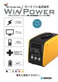 ポータブル電源装置 WinPower WP-PS1200/1500L 表紙画像