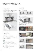 耐震補強工法『安震ブロック耐震壁工法』