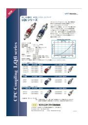 カップリング|CPCカップリング「LQ6シリーズ」(液冷用途専用) 表紙画像