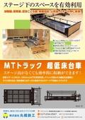 低床型収納台車『MTトラック』 表紙画像