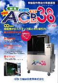 移動型作業台付集塵装置『A.C.B.38』 表紙画像