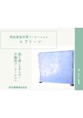 """飛沫感染対策パーテーション """"エアトーレ"""" 20200707"""